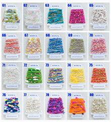 ペラコーン・糸巻き台紙・毛糸セットD(No.61-80)人気の糸のかわいい使い切…