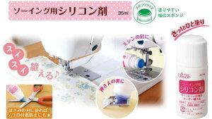 【クロバー】ソーイング用シリコン剤35ml【洋裁・手芸用品】