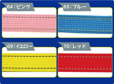 【反射して守る】再帰反射カラーテープ・25mm巾【カバンのテープ・持ち手】【入園入学用品の手づくりに】【ニコニコデイズ】