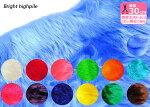 【ブライトハイパイル13色】美しい発色のフェイクファー(広巾)155cm巾