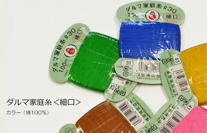 【糸合わせ】ダルマ家庭糸<細口>カラー52色・ボタン付け、一般補修用に最適な万能糸【だるま】【手芸材料】