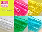 透明カラー4色+クリアカラーのビニール生地/涼しげでクリアーなビニール素材(ビニル素材)90cm巾【生地・布】【PVI】