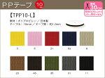 PPテープ10mm巾光沢のある平織の丈夫なテープ(全10色)【手芸材料・副材料】【TPP10-L】
