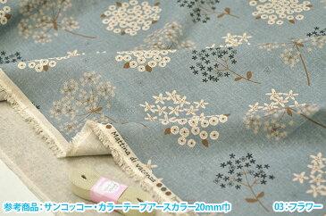 【柄違い】広幅綿麻キャンバスきのこ/フラワー/植物/カップW巾 広巾 ケイファブリック【生地・布】MAT29