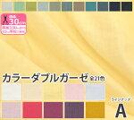 【ラインナップA(1〜11)】カラーダブルガーゼ(全21色)コットン100%パステルカラーニュアンスカラー【生地・布】HSK50