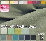 【ラインナップB(12〜22)】カラーダブルガーゼ(全21色)コットン100%パステルカラーニュアンスカラー【生地・布】HSK50