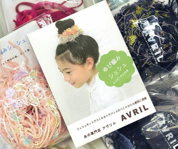 AVRIL(アヴリル)『ゆび編みシュシュキット』