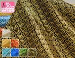 【ジャガード】青海波(波文様)ファインディングミム全7色/生地巾約140cm(広巾)・ポリエステル55%・ナイロン45%【衣装・生地・布】