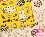 【miffy】ミッフィーとおやつ(11号ハンプ)ミッフィーとぶち犬、ケーキなど【生地・布】G-2005-1