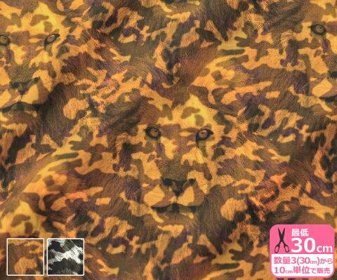 ライオンと迷彩(タイプライター・ローン)繊細な迷彩とリアルなライオンさらら【生地・布】PI-016 数量3(30cm)から10cm単位