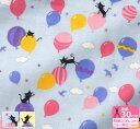 【CoCo Land】お空と風船(ダブルガーゼ)ココランドの黒猫とバルーン柄【生地・布】H-CO-10015-2 数量3(30cm)から10cm単位