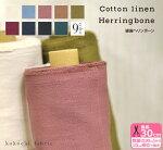 【kokochifabric】綿麻ヘリンボーン(9color)薄くて軽い織模様がおしゃれな生地無地タンブラー加工【生地・布】KOF-39数量3(30cm)から10cm単位