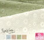 【kokochifabric】アイレットレースフラワー(全5色)フェミニンな印象のナチュラル感のあるレース生地【生地・布】KOF-42数量3(30cm)から10cm単位