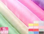 【100141】スパークオーガンジー単色全14色ナイロン100%・112cm巾【生地・布】舞台衣装・ダンス衣装に!クレポン君