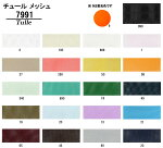 【チュールメッシュ】シルクタッチ・122cm巾・22色【生地・布】【衣装】