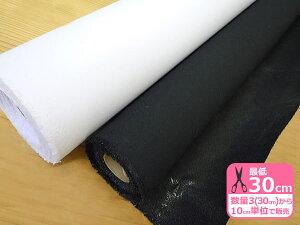 【ダンレーヌ芯地】R444(厚地用ソフト芯地)バッグ作りに♪アイロン接着使いやすい万能接着芯【洋裁材料・手芸材料・接着芯・芯】