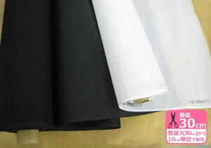 揃えておくと便利【プレシオン芯地】HC-200(しなやか)アイロン接着で簡単♪【洋裁材料・手芸材料・接着芯・芯】