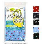 【サンコッコー】バッグの芯地ミディアムスター(パッケージ入り)巾110cm×50cmカット全5色