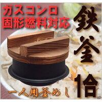 鉄炊飯鍋 1合