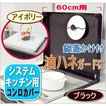 コンロカバー システムキッチン・ビルトインガスコンロ・クッキングヒーター用 幅60cm 【認証】