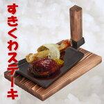すきくわステーキ木製ハンドル付き(直火専用)