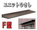 トステム ユニットひさし キャピアF119 W1465 【日除け・遮光・節電】【庇・窓・屋根・…