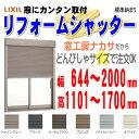 壁に後付け窓シャッター 幅580〜2000mm×高1101〜...