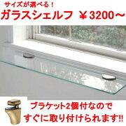 ウォールシェルフ シェルフラック ガラスシェルフ ブラケット アンティーク ダボレール シェルフ インテリア 取り付け システム リビング