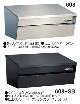 【郵便ポスト】ハッピーステンレス製 ポスト ファミール608(ヘアーライン・スーパーブラック)スタンドタイプ【郵便受け】【メールボックス】 【承認】