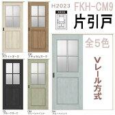 片引戸 アンティークガラス窓格子タイプ FKH-CM9 トステム ファミリーライン パレット 【承認】