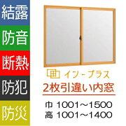トステム 板ガラス リクシル リフォーム インナー