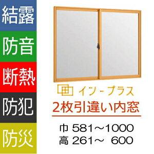 トステム内窓インプラス(二重...