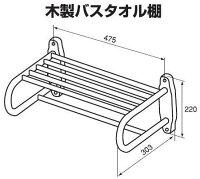 木製バスタオル棚の図