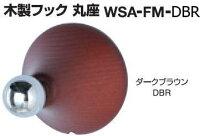 サニタリー・木製フック