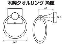 木製タオルリング図