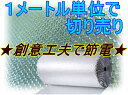 【緊急 特売】アルミ断熱シート プチプチ 断熱 窓 遮熱 遮光 オーニ...
