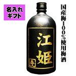 世界にひとつだけの名入れ梅酒ボトル(は)(720ml)名前を彫刻するので消えません♪【梅酒】【彫刻】【エッチング】【プレゼント】【ギフト】【名入れボトル】【送料無料】