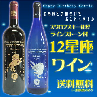 Sparkling constellation based wine / 十二 constellation wines