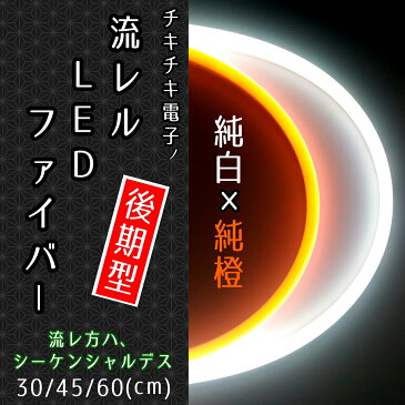 長さ:60cm白LEDとオレンジLEDが独立しました!流れ方:シーケンシャルカット:可能シリコン ファイバー チューブ オフホワイト60センチ 600ミリ 600mmコントローラー付属 2本セット