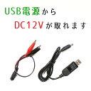 USBから自動車用12Vを出力 DC-DCコンバーター デコデコ USB 5...
