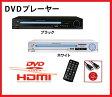 ソテールイノベーション HDMI端子付 DVDプレーヤー (NEP-101HD)ホワイト・ブラック