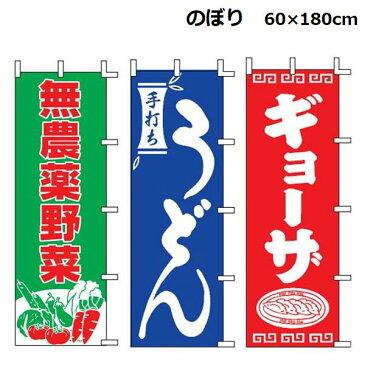 【訳あり品】のぼり 60×180cm/旗/店舗/店/無農薬野菜/うどん/ギョーザ