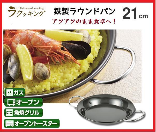 ラクッキング 鉄製ラウンドパン21cm HB-2649 /焼く/炒める/炊き込む/万能パン