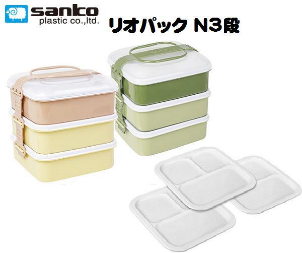 サンコープラスチックリオパックN-3段/弁当箱/運動会/アウトドア/ピクニック