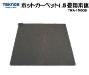TEKNOSホットカーペット1.5畳用本体TWA-1500B/暖房器具/冬物/電気