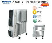 【送料無料】テクノスオイルヒーター11枚フィン温度センサー3段階(500/700/1200W)TEKNOSテクノスTOH-D1101〜10畳空気を汚さず暖か