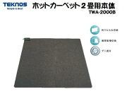 TEKNOSホットカーペット2畳用本体TWA-2000B/暖房器具/冬物/電気マット/足元暖房