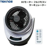 【送料無料・一部地域を除く】テクノス DCモーター フルリモコン サーキュレーター SAK-280DC/家電