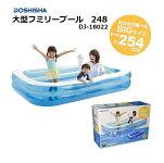 ドウシシャ大型ファミリープール254cm/子供用プール/家庭用プール/ファミリープール/バルコニー/ベランダ/ゆったりサイズ