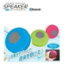 防滴 シャワー・ワイヤレススピーカー HAC1649/Bluetooth/音楽/お風呂/車/ハンズフリー/通話/アウトドア